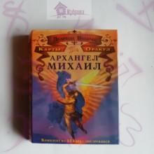 Таро «Архангел Михаил»