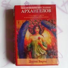 таро, магические послания архангелов