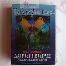 "Таро ""Ангелов"""