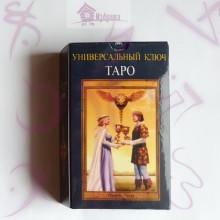 """Таро """"Универсальный Ключ"""""""